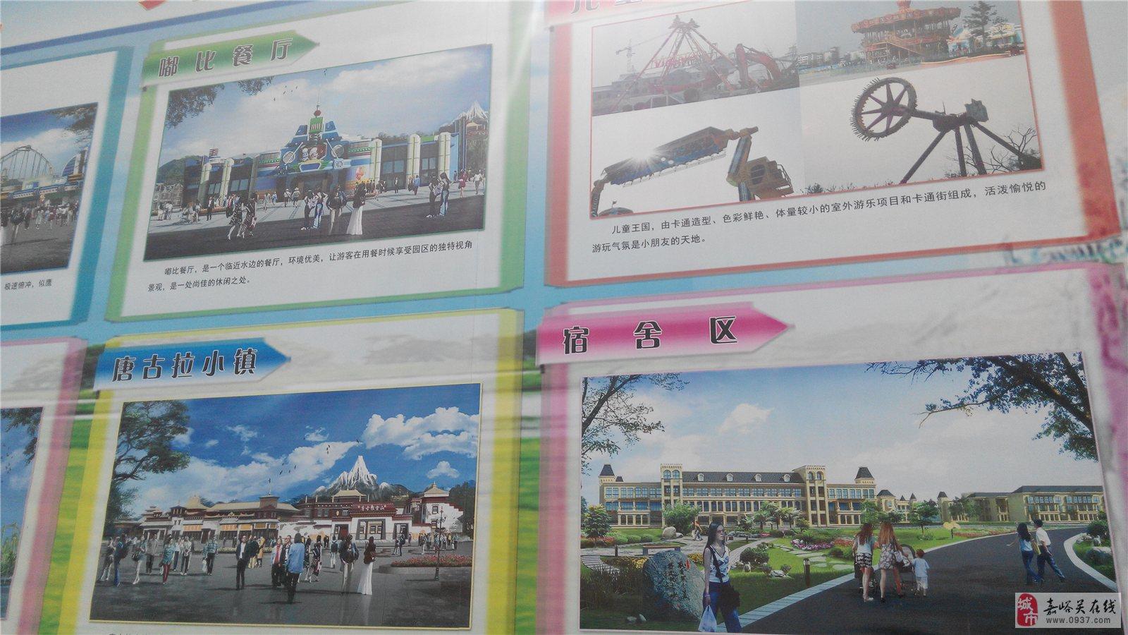 平阳游乐场/温州游乐场事故图片/儿童游乐场简笔画
