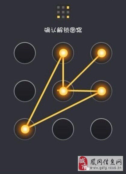 【九宫格锁】屌炸天的手机解锁图案实例