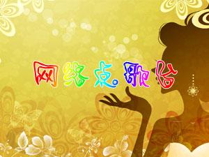 刘东、张静华为刘志胜、贾雨薇点歌《恋爱达人》