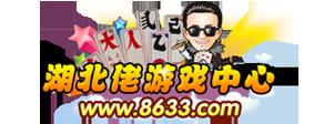 湖北佬棋牌游戏中心