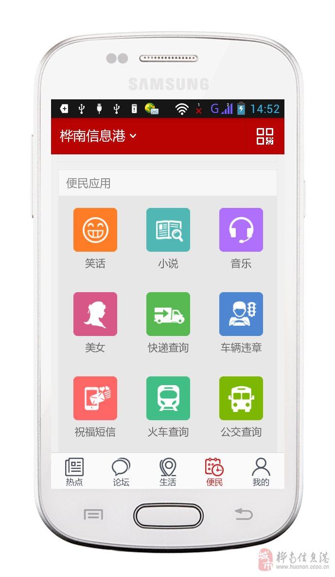"""桦南信息港手机客户端app""""城市通""""升级公告"""