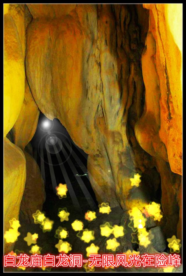 各地的白龍洞很多,著名的如:廣西河池白龍洞,云南省彌勒縣白龍洞,河北