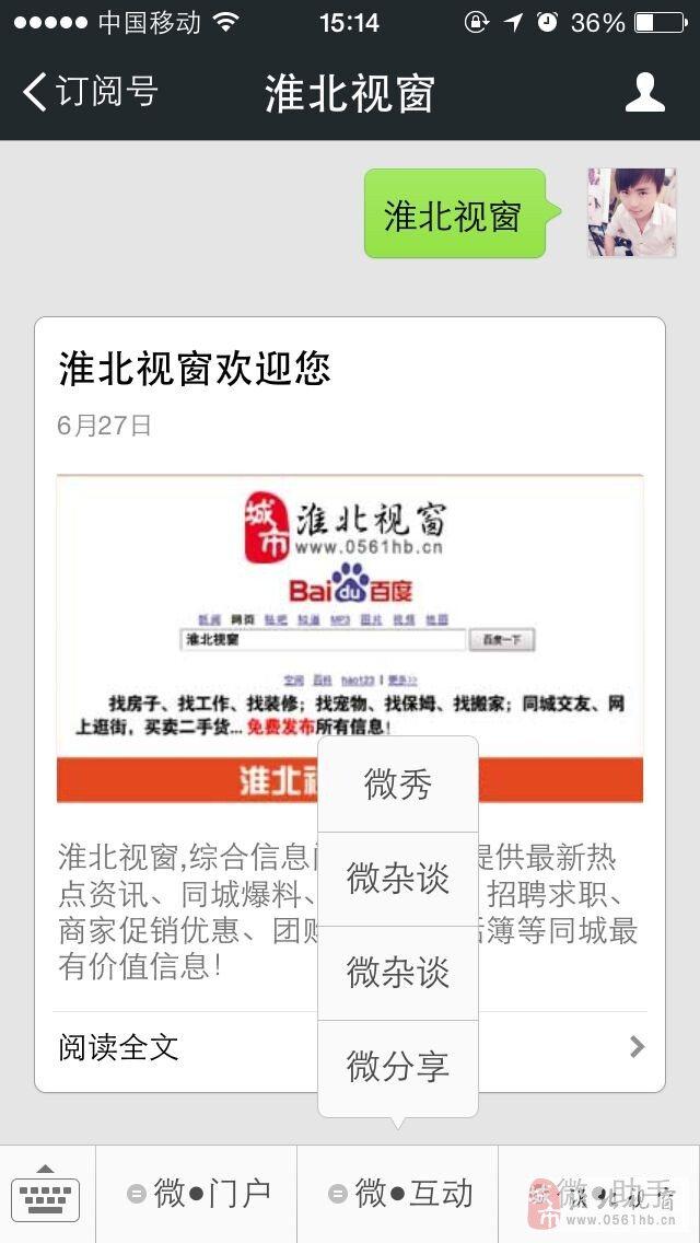 淮北视窗微门户2014年6月全面升级公告!