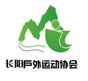 长阳户外运动协会(筹)