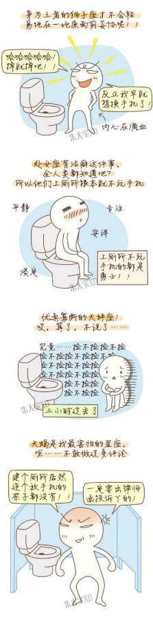 【笑点】当十二星座手机掉厕所之后.笑死了!