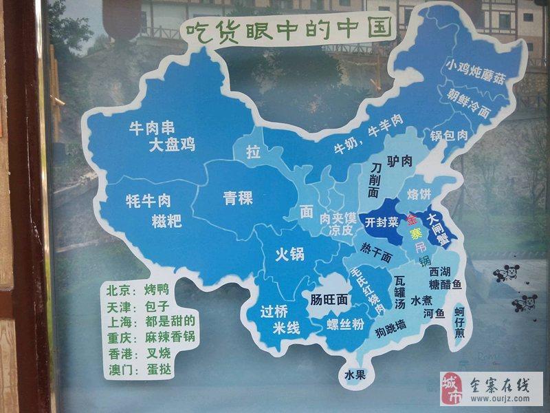 【集锦】吃货版中国地图