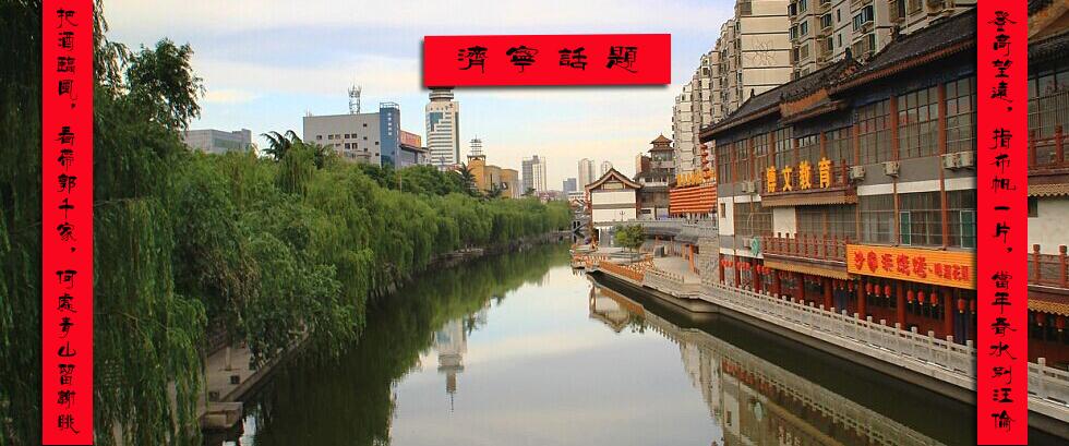 济宁话题封面
