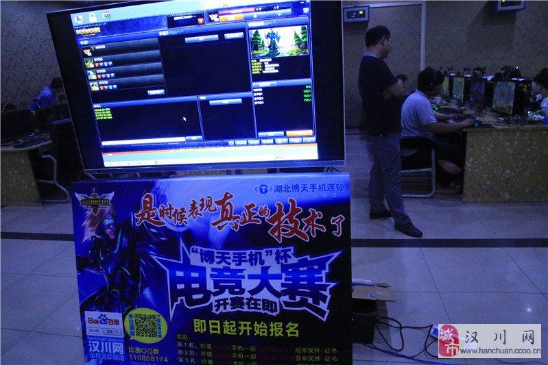 """汉川网""""博天杯""""lol比赛,汉川网参加比赛。"""