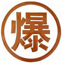 滨州百姓爆料