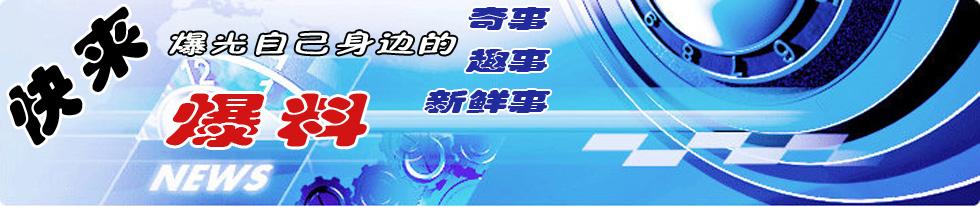 滨州百姓爆料封面