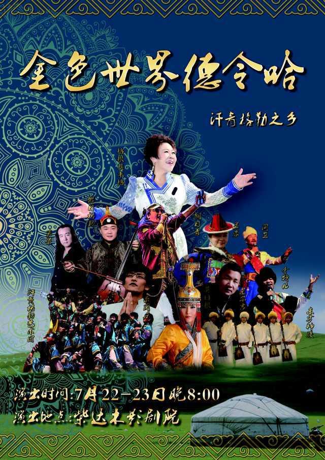 金色世界德令哈汗青格勒之乡大型演出即将上演