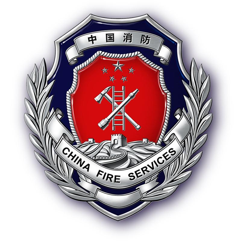 消防�鹁�