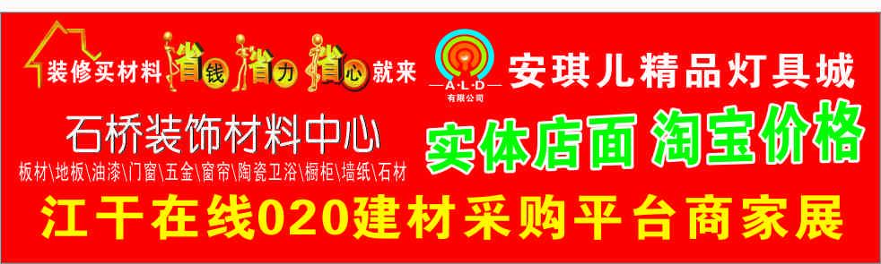 龙8国际娱乐官方网站装修建材联盟
