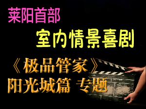 莱阳首部室内情景喜剧《阳光物业公司》专题