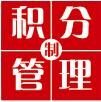 中国积分制管理落地特训营