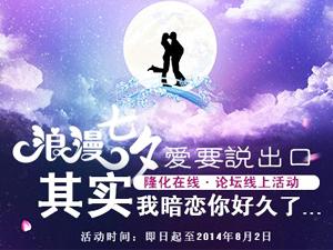"""迎""""七・夕"""",爱要说出口,镇赉论坛线上活动!"""