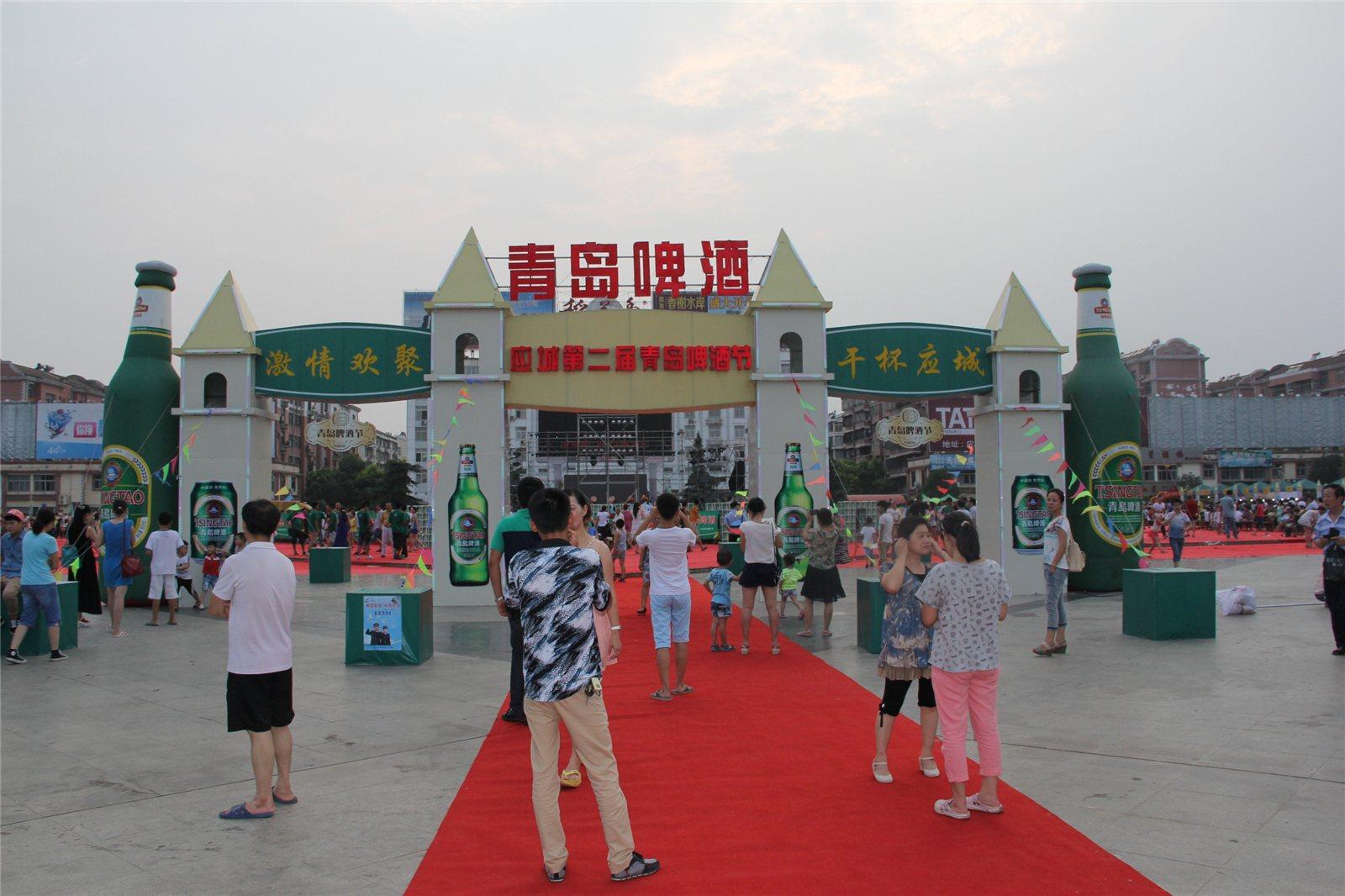 第二届应城青岛啤酒节论坛图片_应城论坛
