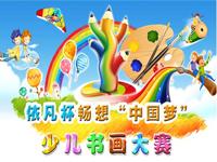 """咸阳市【依凡杯】""""畅想中国梦""""少儿书画大赛报名专题"""