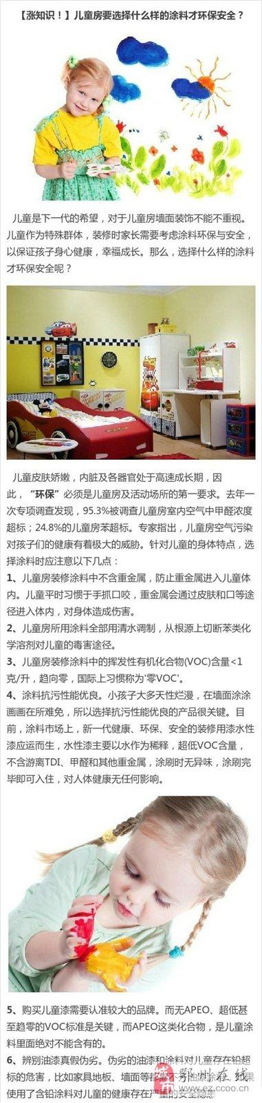 【涨知识】儿童房要选择什么样的涂料才环保安全?