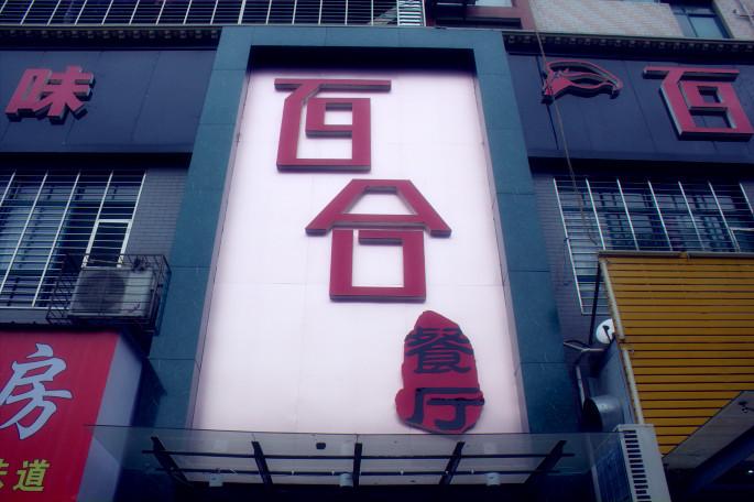 汉川百合餐厅