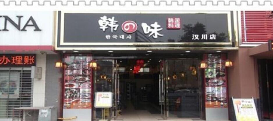汉川韩味韩国料理