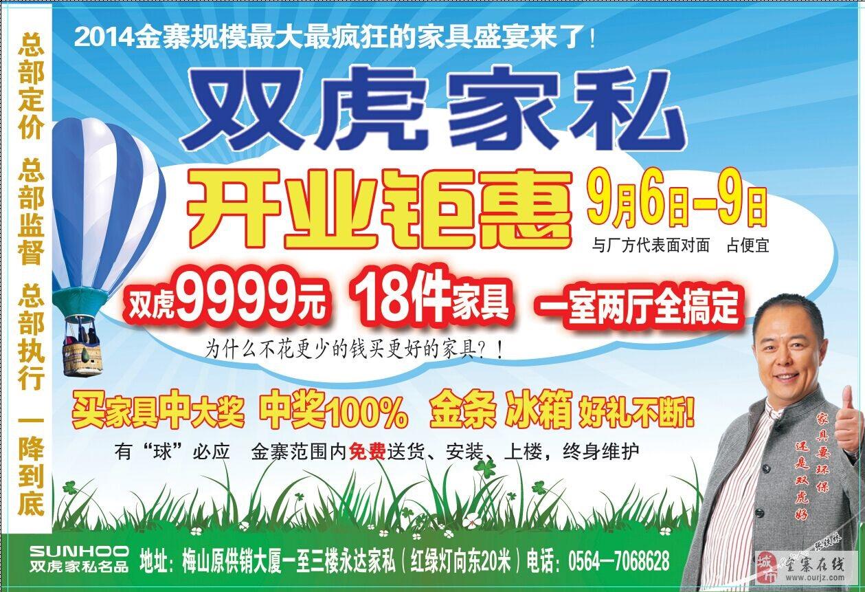 总部来人啦!买家具开业最优惠!双虎9.6-9.9开业钜惠