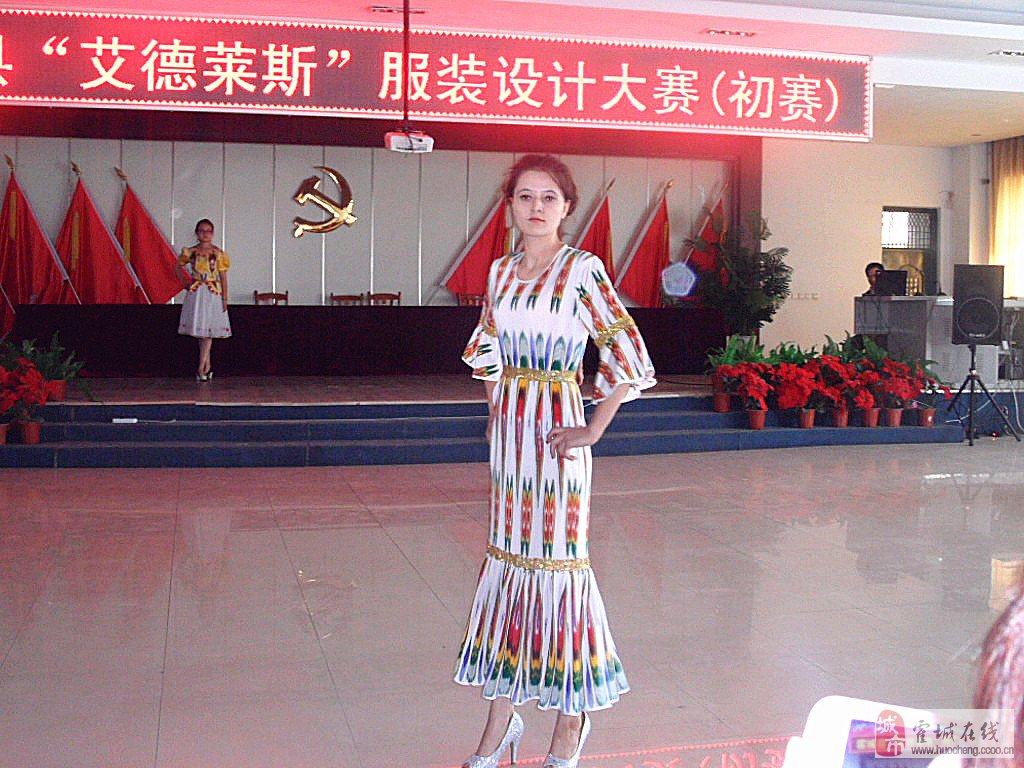 2014年8月22日上午11时由 霍城县团委举办的以弘扬民族服饰文化 展示魅力服饰风采为主题的艾德莱斯服装设计及服装展示模特大赛初赛在霍城县党校多功能厅举行。 艾提莱斯服装作为民族传统服饰,因其扎染技术独特,质地柔软,轻盈飘逸,图案层次分明、布局对称、色彩艳丽,具有浓郁的民族特色,也把新疆歌舞之乡、瓜果之乡极富艺术风韵的特点集中于尺幅之中,色彩华丽、美观,花色品种繁多,图案变化多样,是一种既普通又高雅的传统服饰。在我们与外界的交往中,天南地北的来客与我们新疆的各民族一样,对维吾尔族的艾德莱斯服装是特