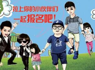 清河县首届网络明星宝宝大赛投票