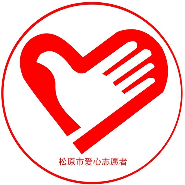 松原市爱心志愿者