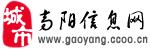 高阳信息网