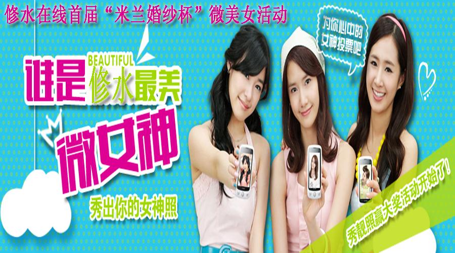 """和县在线第二期""""XXXX杯""""微信美女投票大赛开始啦!"""