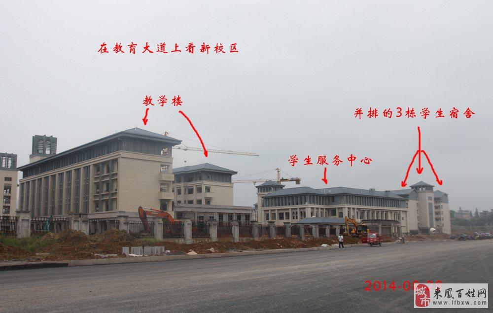 来凤县第一中学_来凤一中新校区——-2014-08-28