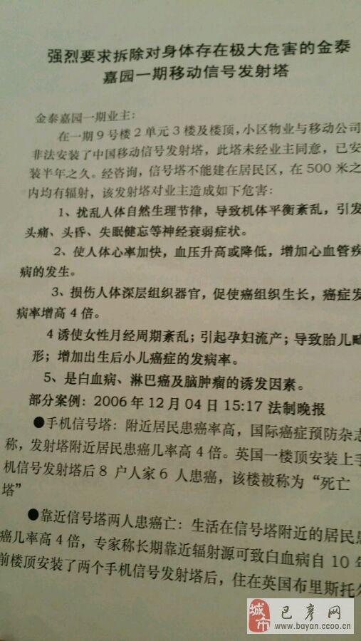 巴彦县金泰惊险违规高致癌信号塔为省钱只安在居民