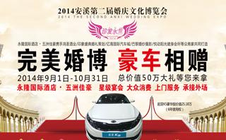 五洲佳豪·安溪第二届婚庆文化博览会