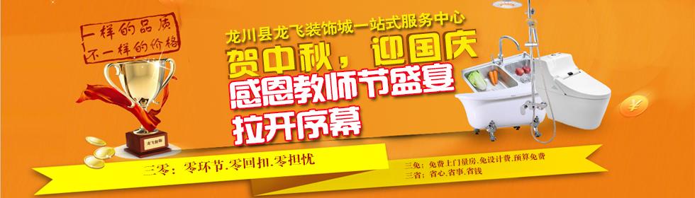 注册免费送白菜金网站县龙飞装饰城一站式服务中心
