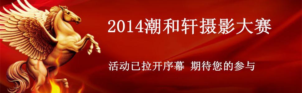 """2014年永利娱乐场官网在线""""潮和轩杯""""摄影大赛"""