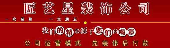 """10.1日 匠?#25307;?#35013;饰 开业大典""""凤凰涅槃"""""""
