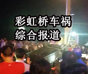 彩虹桥车祸专题