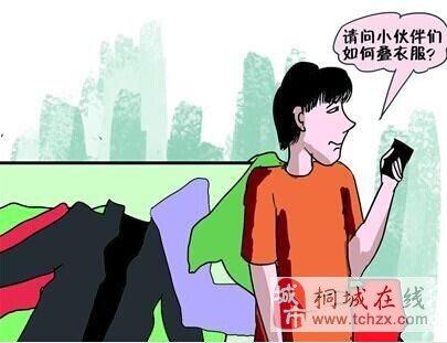 叠衣服难倒大一男生 同学微信发教程图片