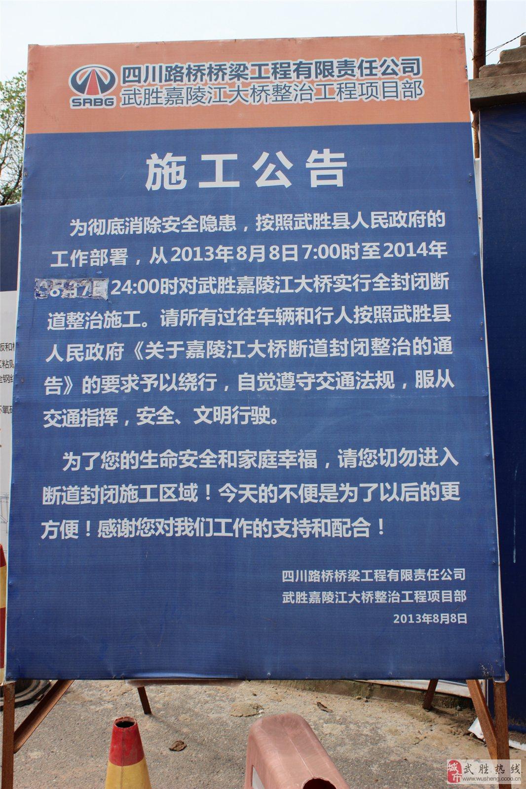 实拍武胜嘉陵江大桥最新施工进展图(组图)2014-9-20