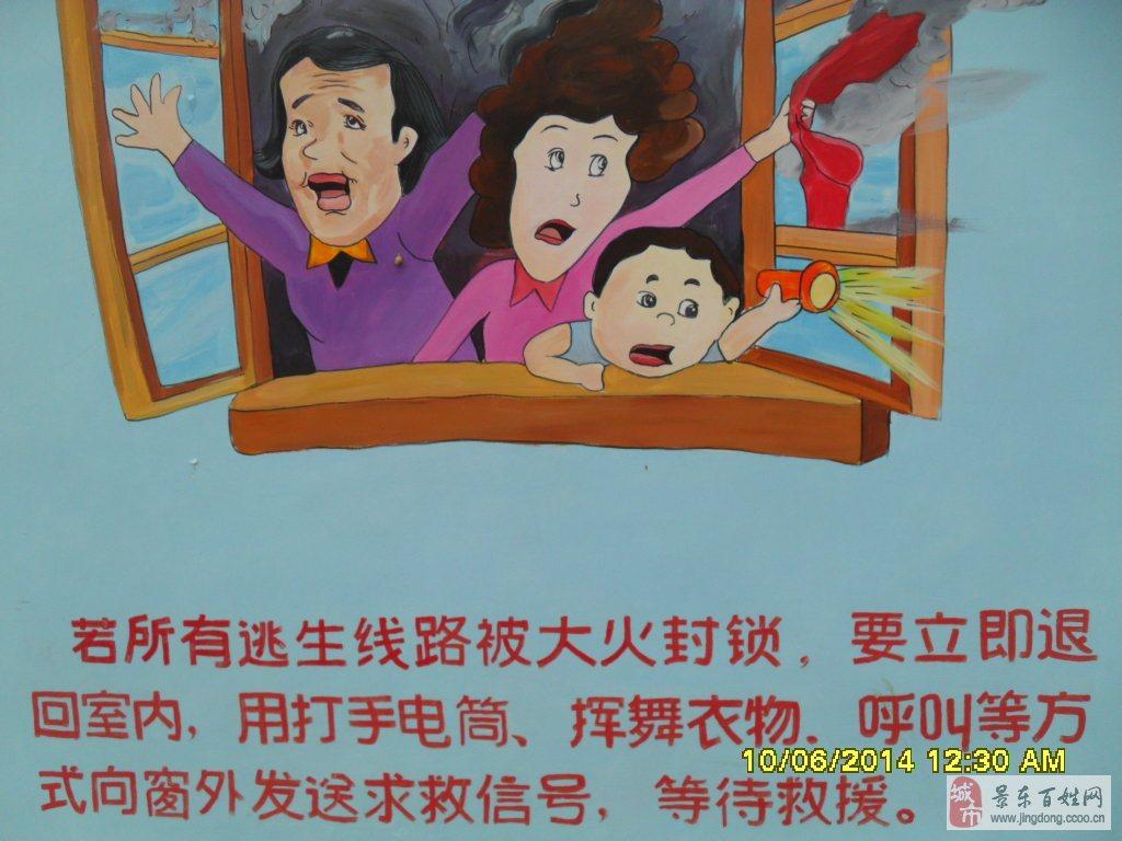 东莞消防安全宣传画 ,_第4页_画画大全图片
