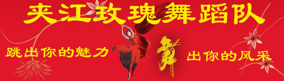 夹江玫瑰舞蹈队封面