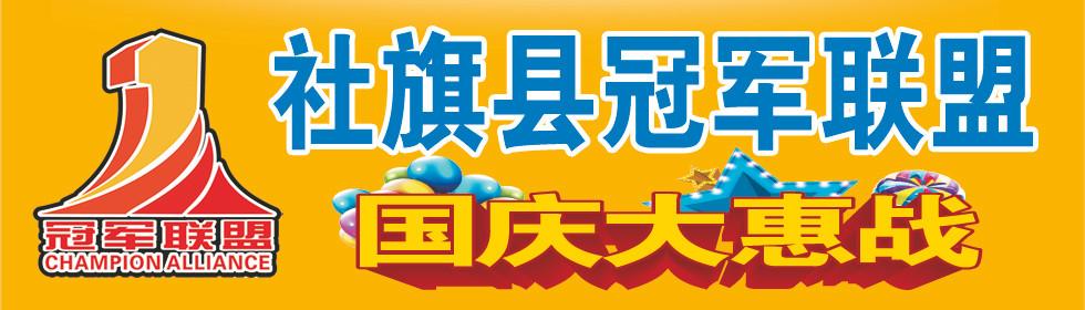 """社旗县冠军联盟""""国庆大惠战"""""""
