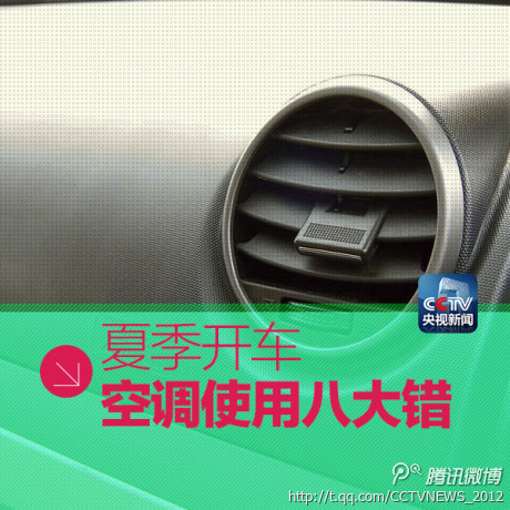夏季开车空调使用八大错