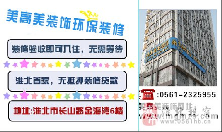淮北美高美装饰―家庭装修中书房设计的四大要素