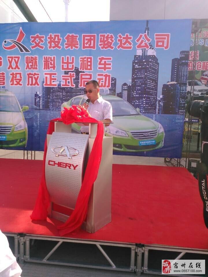 奇瑞E5 CNG双燃料出租车新车交付暨运营投放正式启动高清图片