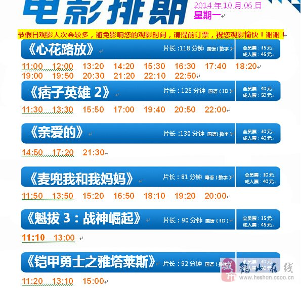 鹤山广场大地影院2014年10月6日最新排期