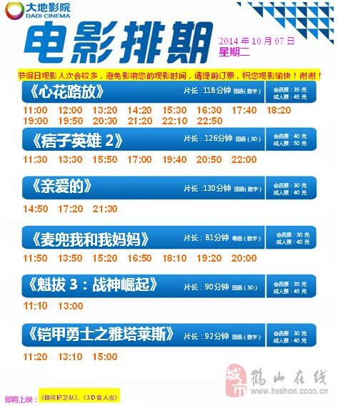 鹤山广场大地影院2014年10月7日最新排期