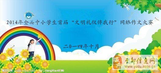 """""""腾云山泉""""杯全县中小学生首届""""文明礼仪伴我行""""网络作文大赛"""