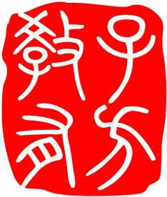 苍溪教育论坛